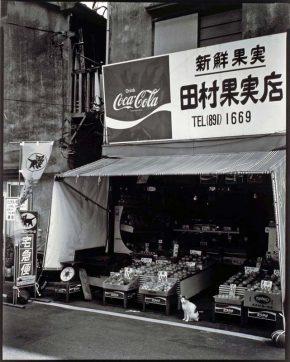 Tokyo, Yamanote-Line 29, 1981-85 ©Kochi Prefecture, Ishimoto Yasuhiro Photo Center